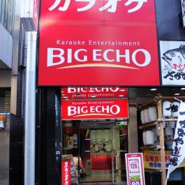 ビッグエコー 所沢駅前店