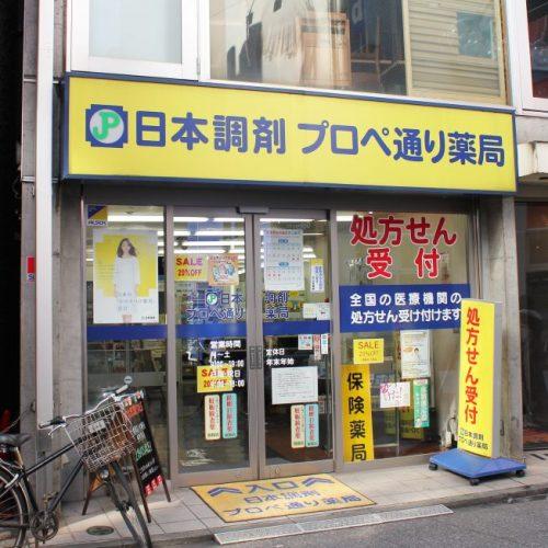 日本調剤 プロペ通り薬局