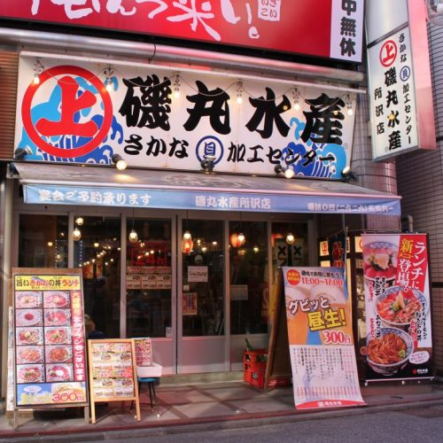 磯丸水産 所沢店