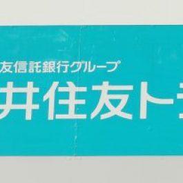 三井住友トラスト不動産株式会社