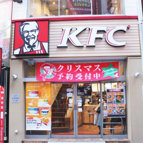 ケンタッキー・フライド・チキン 所沢駅前店