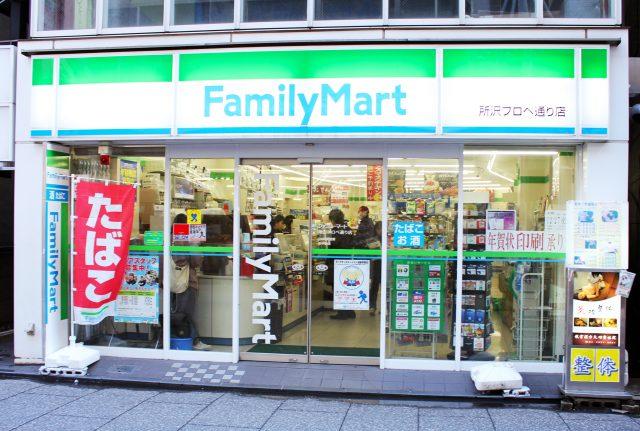 ファミリーマート 所沢プロペ通り店
