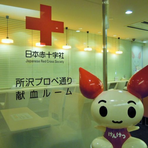 所沢プロペ通り献血ルーム