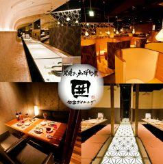 個室ダイニング囲 -kakoi- 所沢西口店
