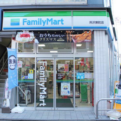 ファミリーマート所沢東町店