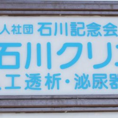 所沢石川クリニック