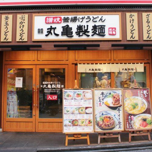 丸亀製麺 所沢プロペ通り