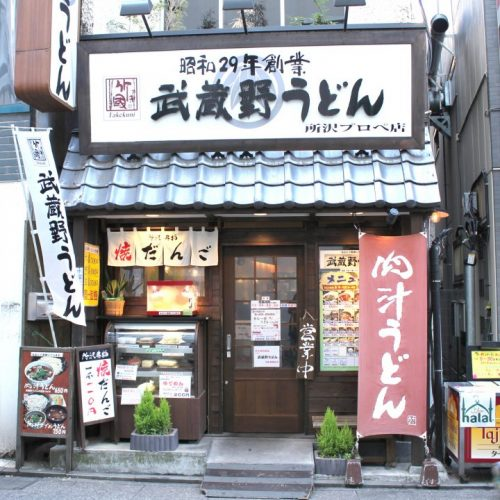 武蔵野うどん竹國 所沢プロペ店
