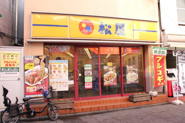 松屋 所沢店