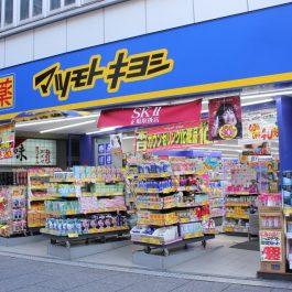 マツモトキヨシ所沢プロペ通り店