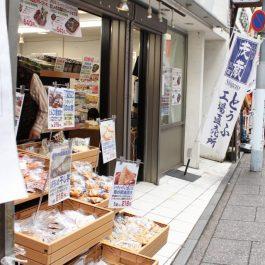 三代目茂蔵豆富所沢店