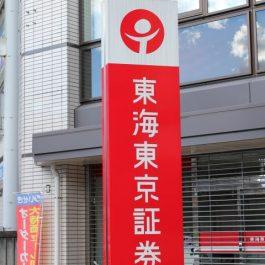 東海東京証券(株) 所沢店