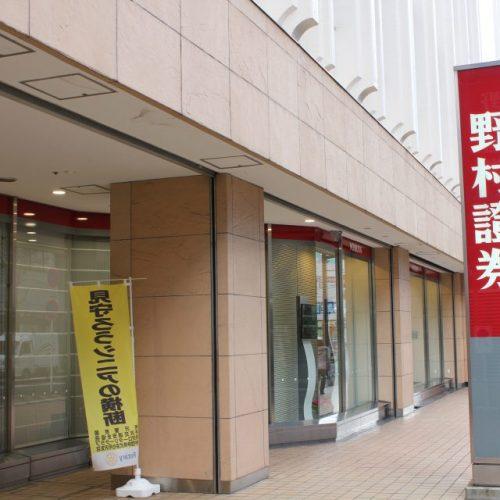 野村証券(株) 所沢支店