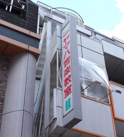 キノシタ楽器(ヤマハ音楽教室)