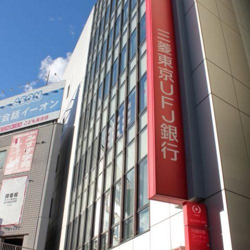 三菱東京UFJ銀行所沢支店
