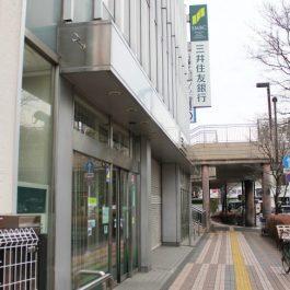 三井住友銀行 所沢支店