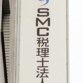 SMC税理士法人