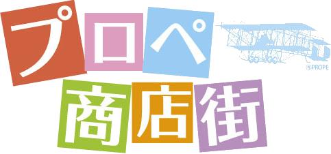 所沢プロペ商店街振興組合