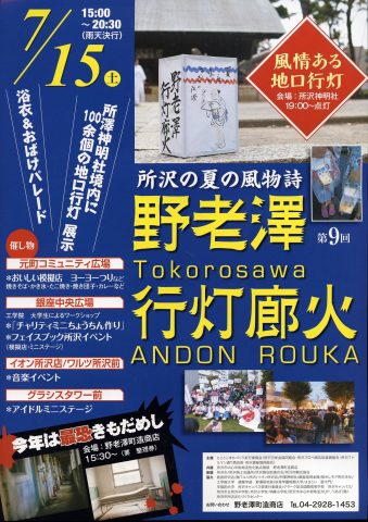 7/15(土) 第9回野老澤行灯廊火