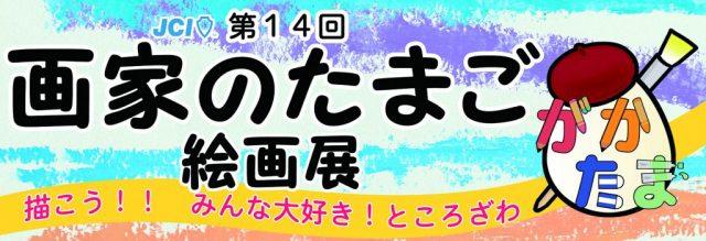 第14回「画家のたまご絵画展」 描こう!! みんな大好き!ところざわ