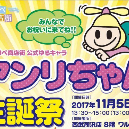 所沢プロぺ商店街公式ゆるキャラ アンリちゃん生誕祭