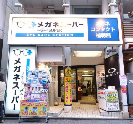 メガネスーパー 所沢プロペ通り店