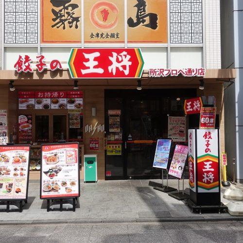 餃子の王将 所沢プロぺ通り店