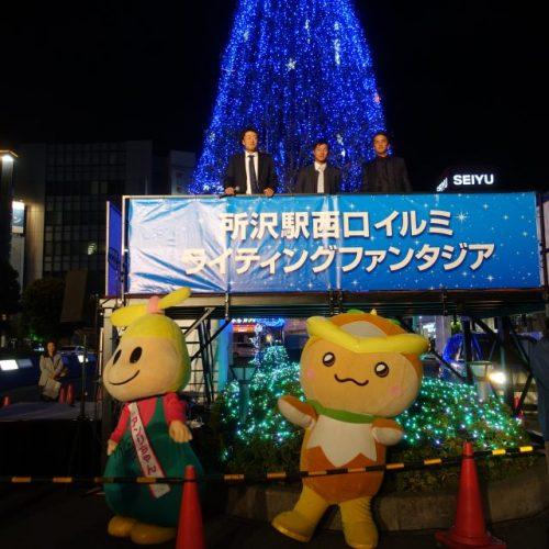 所沢駅西口イルミライディングファンタジア 2018-2019 イルミネーション点灯式