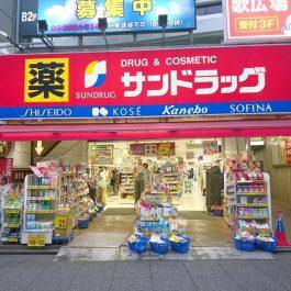 サンドラッグ 所沢駅前店