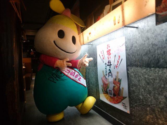 【ゴー!ゴー!アンリちゃん 第五弾】牛角 所沢店