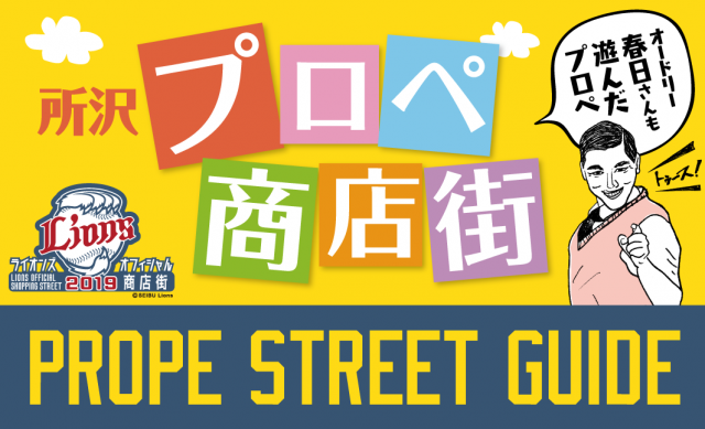 所沢プロペ商店街マップ