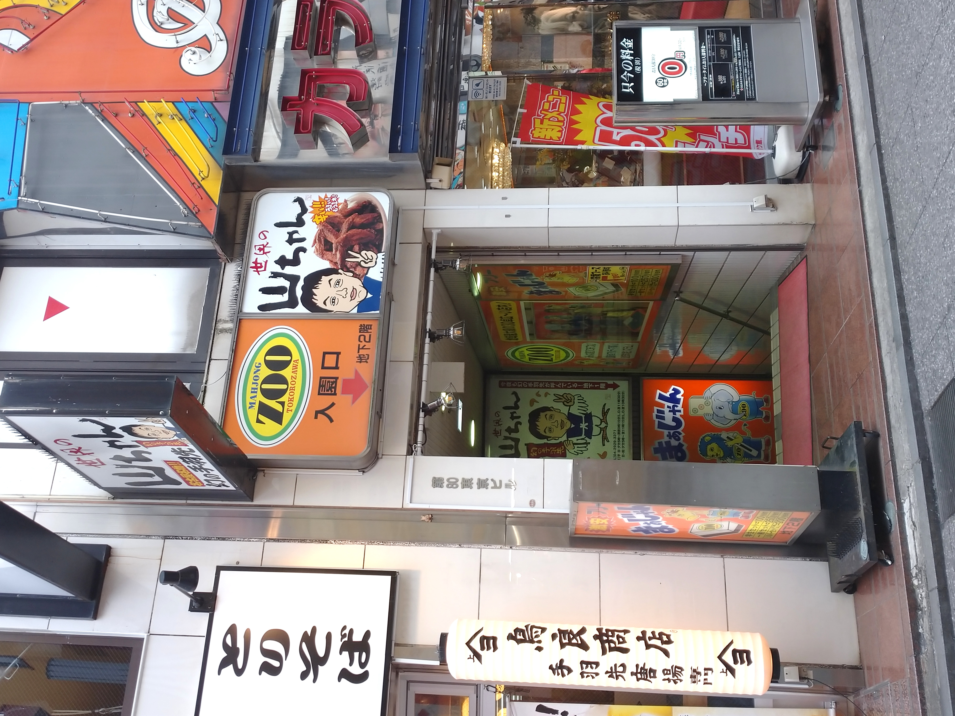 世界の山ちゃん所沢店