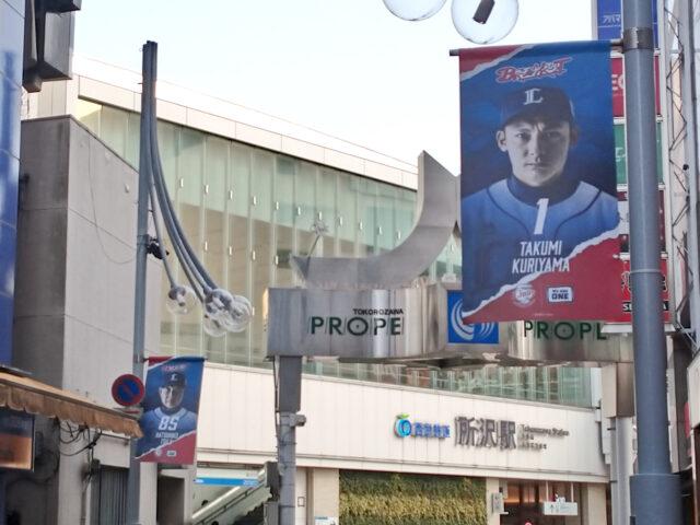 埼玉西武ライオンズの選手フラッグ